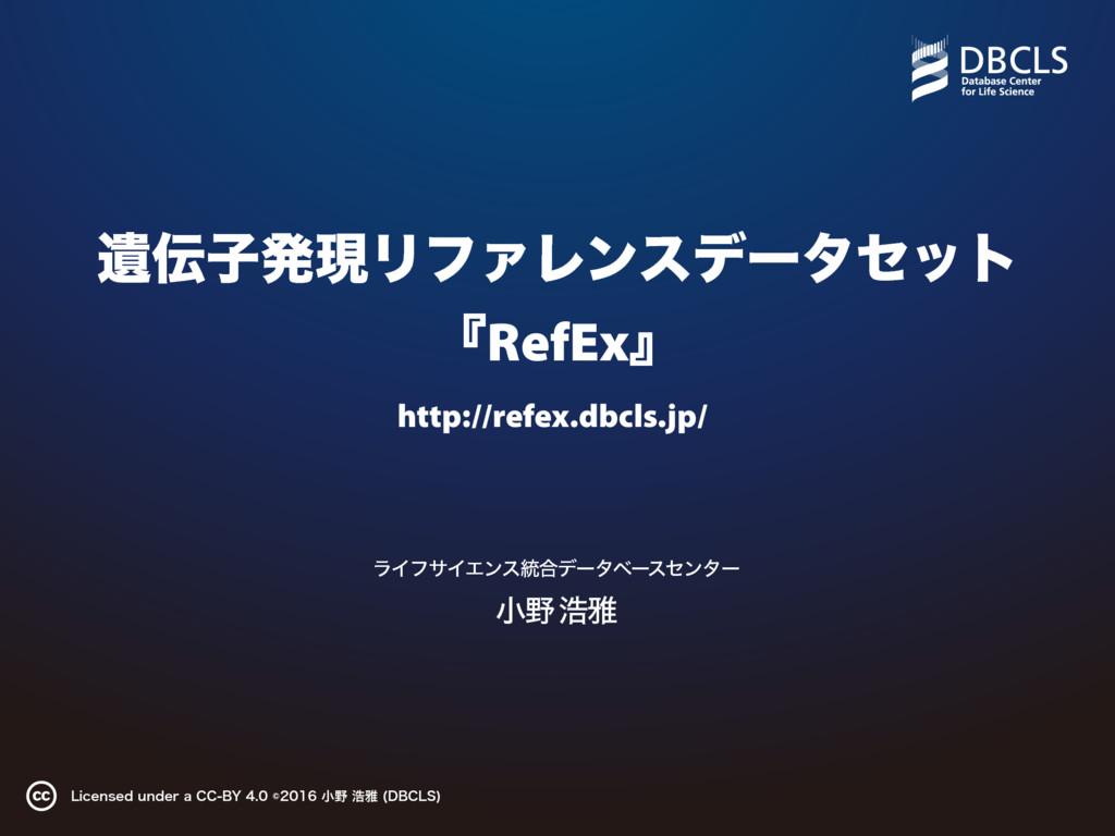 http://refex.dbcls.jp/ -JDFOTFEVOEFSB$$#:...
