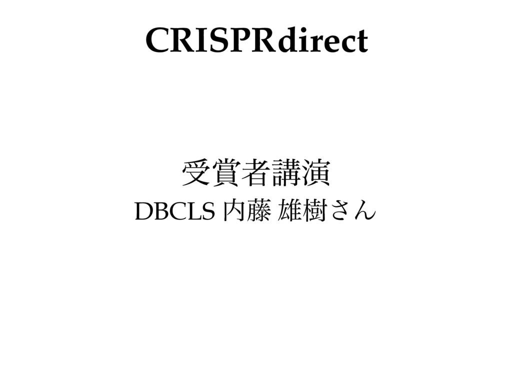 CRISPRdirect डऀߨԋ! DBCLS ౻ ༤थ͞Μ