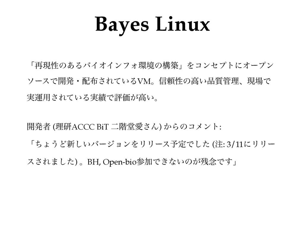 Bayes Linux ʮ࠶ݱੑͷ͋ΔόΠΦΠϯϑΥڥͷߏஙʯΛίϯηϓτʹΦʔϓϯ ιʔε...