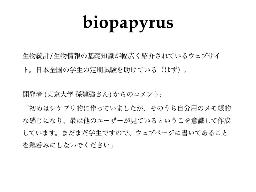 biopapyrus ੜ౷ܭ/ੜใͷجૅ͕ࣝ෯͘հ͞Ε͍ͯΔΣϒαΠ τɻຊશ...