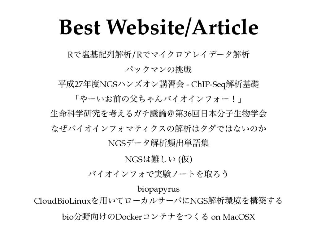 Best Website/Article RͰԘجྻղੳ/RͰϚΠΫϩΞϨΠσʔλղੳ! ύ...