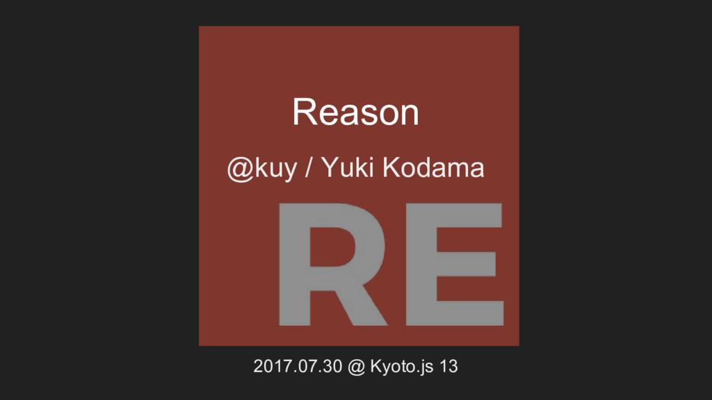 Reason @kuy / Yuki Kodama 2017.07.30 @ Kyoto.js...