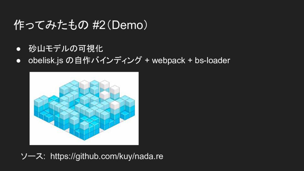 作ってみたもの #2(Demo) ● 砂山モデルの可視化 ● obelisk.js の自作バイ...