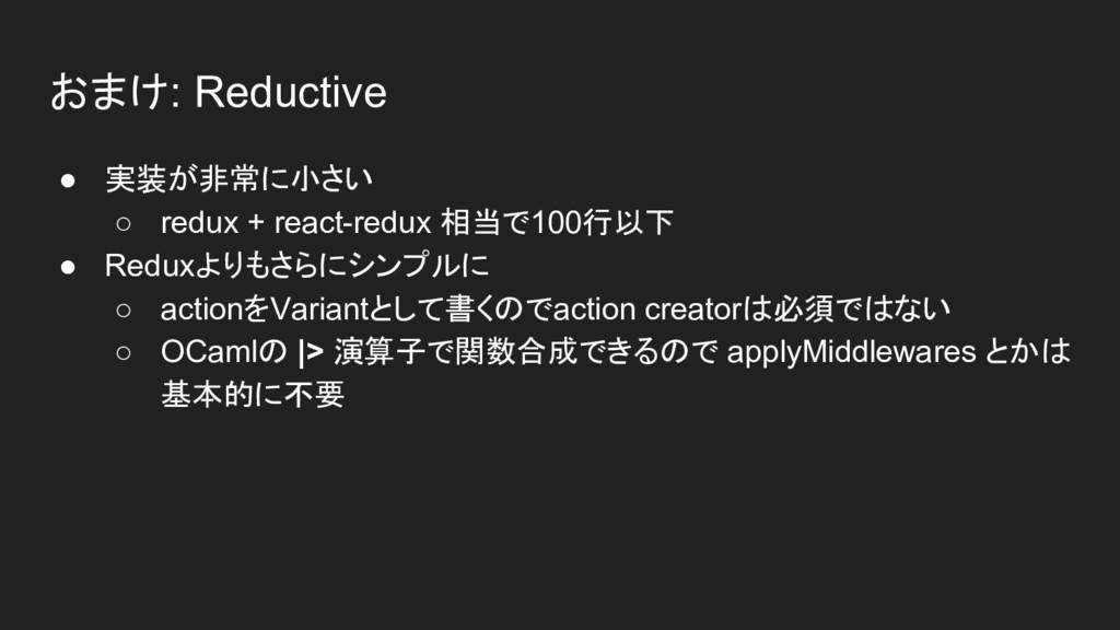 おまけ: Reductive ● 実装が非常に小さい ○ redux + react-redu...