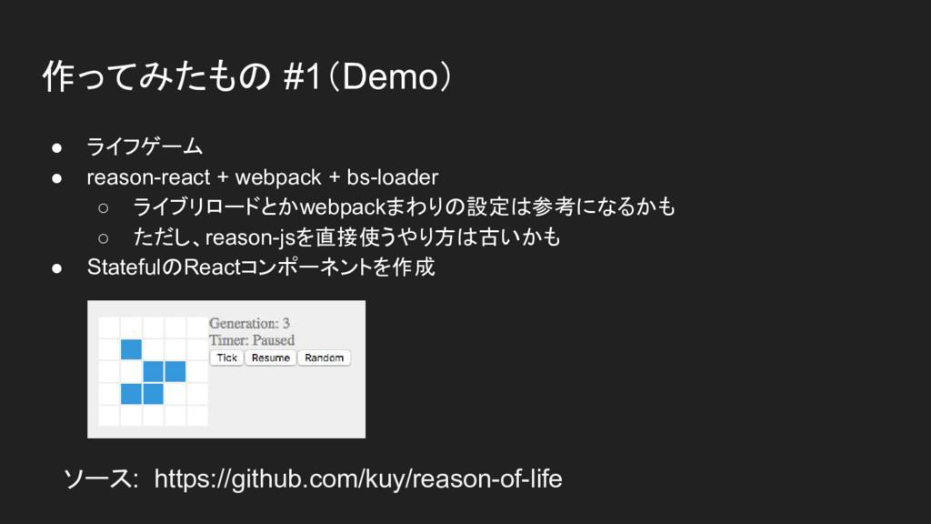 作ってみたもの #1(Demo) ● ライフゲーム ● reason-react + webp...