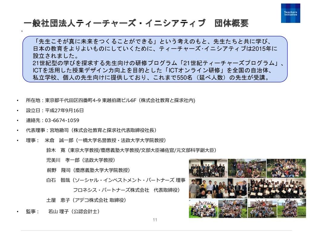 「先生こそが真に未来をつくることができる」という考えのもと、先生たちと共に学び、 日本の教育を...