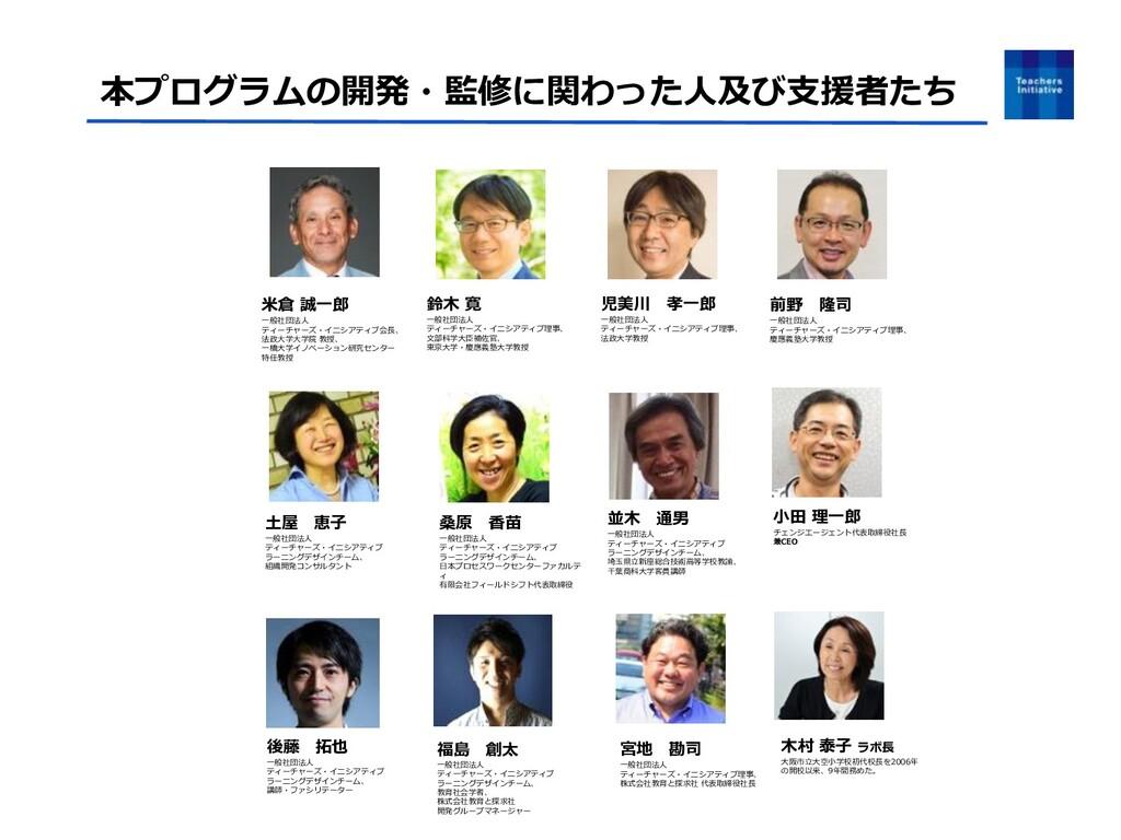 木村 泰子 ラボ長 大阪市立大空小学校初代校長を2006年 の開校以来、9年間務めた。 米倉 ...