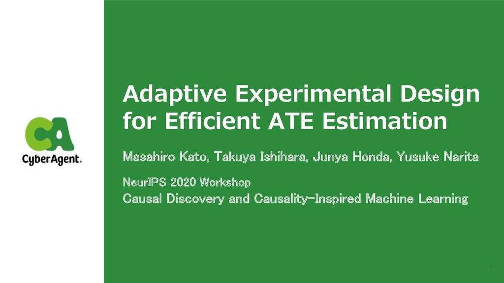 Adaptive Experimental Design for Efficient ATE ...