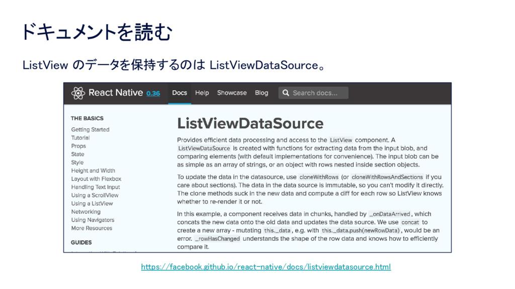 ドキュメントを読む ListView のデータを保持するのは ListViewDataSour...