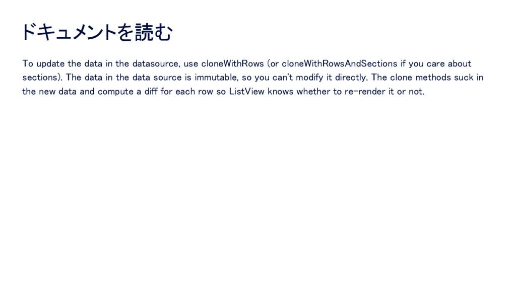 ドキュメントを読む To update the data in the datasource,...