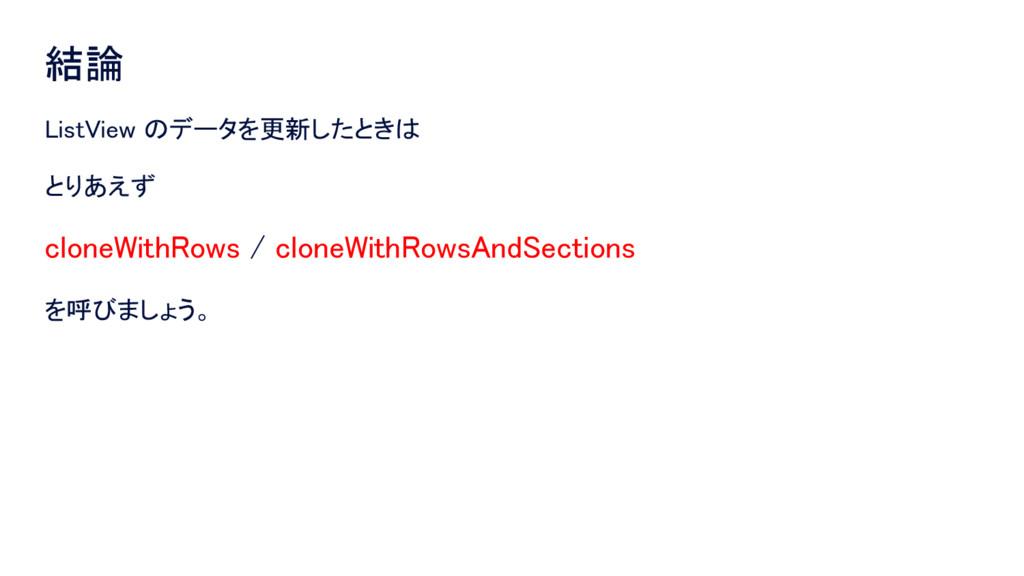 結論 ListView のデータを更新したときは とりあえず cloneWithRows / ...