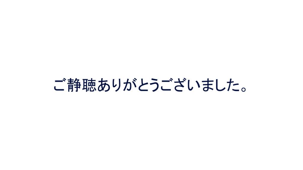 ご静聴ありがとうございました。