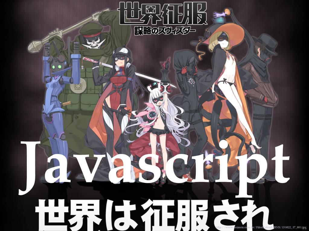 Javascript http://www.animen.com.tw/FilesUpload...