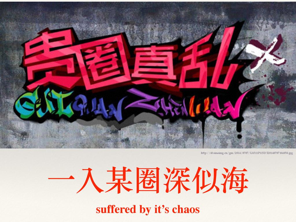 ⼀一入某圈深似海 http://i0.sinaimg.cn/gm/2014/0707/U451...