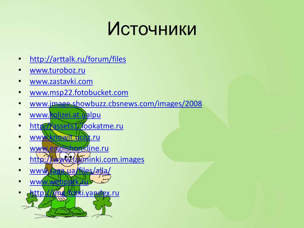 Источники • http://arttalk.ru/forum/files • www...