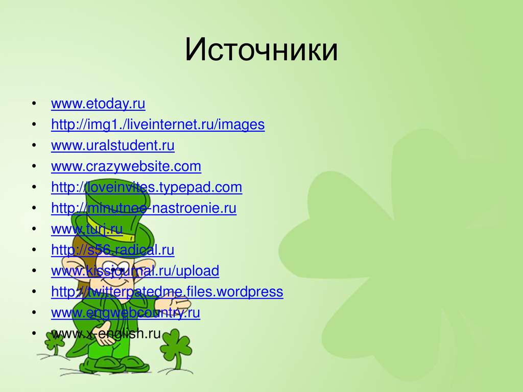 Источники • www.etoday.ru • http://img1./livein...