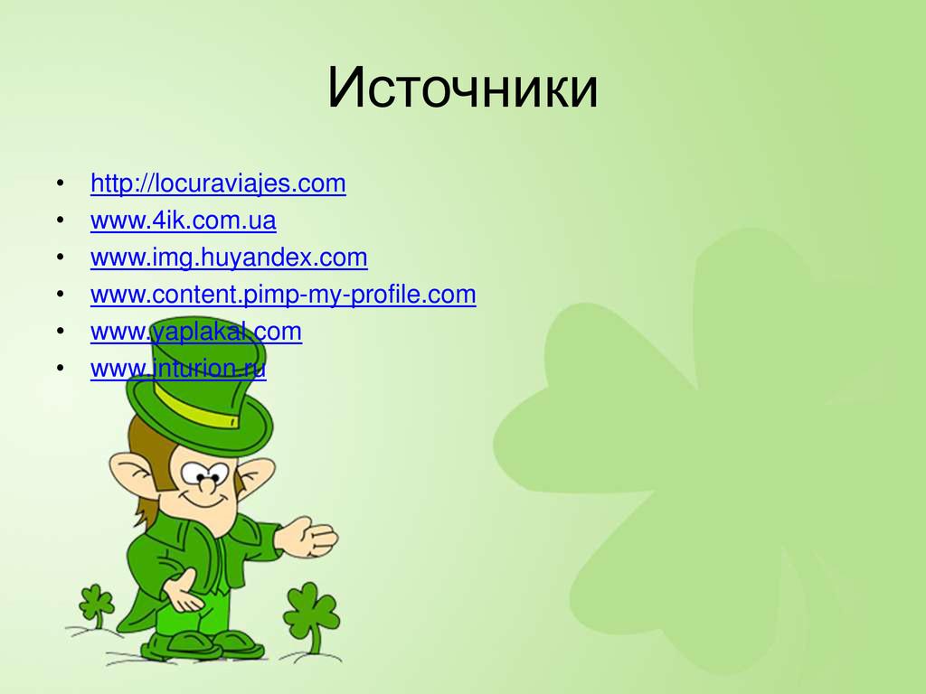 Источники • http://locuraviajes.com • www.4ik.c...