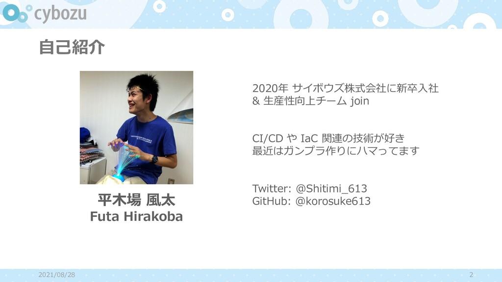 2 2021/08/28 ⾃⼰紹介 2020年 サイボウズ株式会社に新卒⼊社 & ⽣産性向上チ...