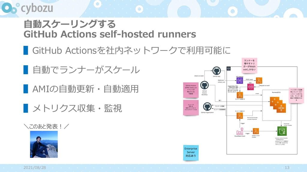 13 2021/08/28 ⾃動スケーリングする GitHub Actions self-ho...