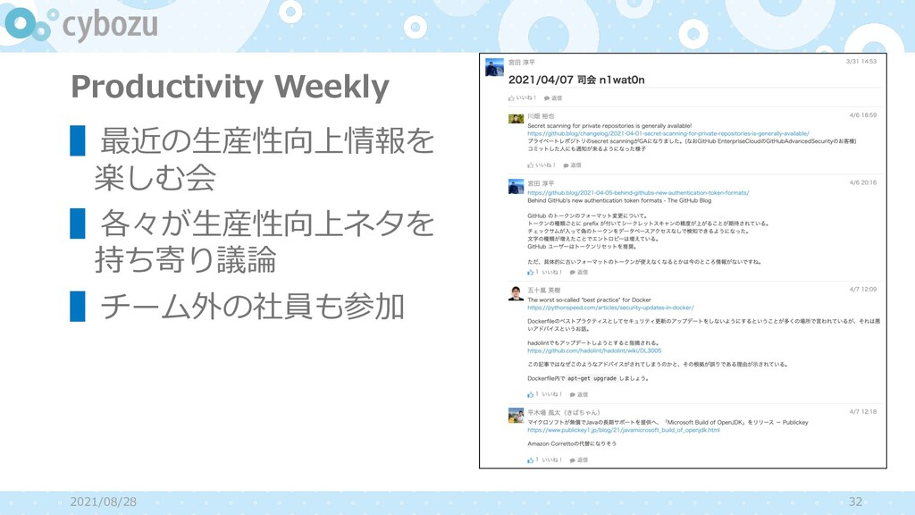 32 2021/08/28 Productivity Weekly ▌最近の⽣産性向上情報を ...