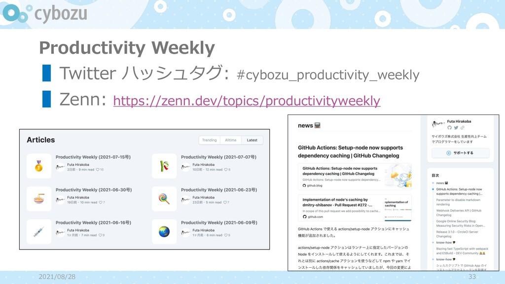 33 2021/08/28 Productivity Weekly ▌Twitter ハッシュ...