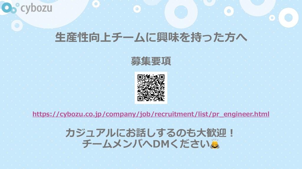 ⽣産性向上チームに興味を持った⽅へ 募集要項 https://cybozu.co.jp/com...