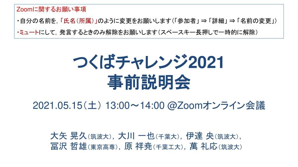つくばチャレンジ2021 事前説明会 2021.05.15(土) 13:00~14:00 @Z...