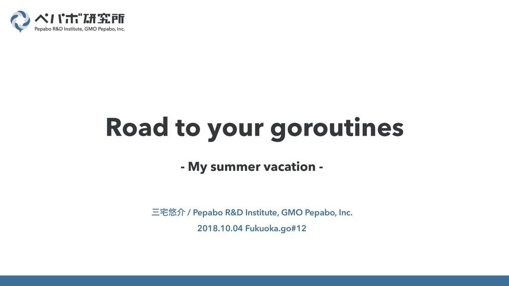 - My summer vacation - ༔հ / Pepabo R&D Instit...