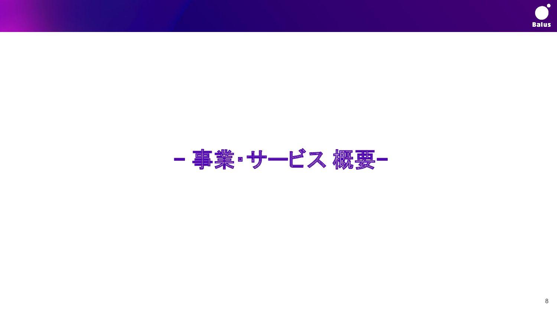 事業内容:SPWN StageとSPWN Portalの相互作用 XRライブプラットフォーム...