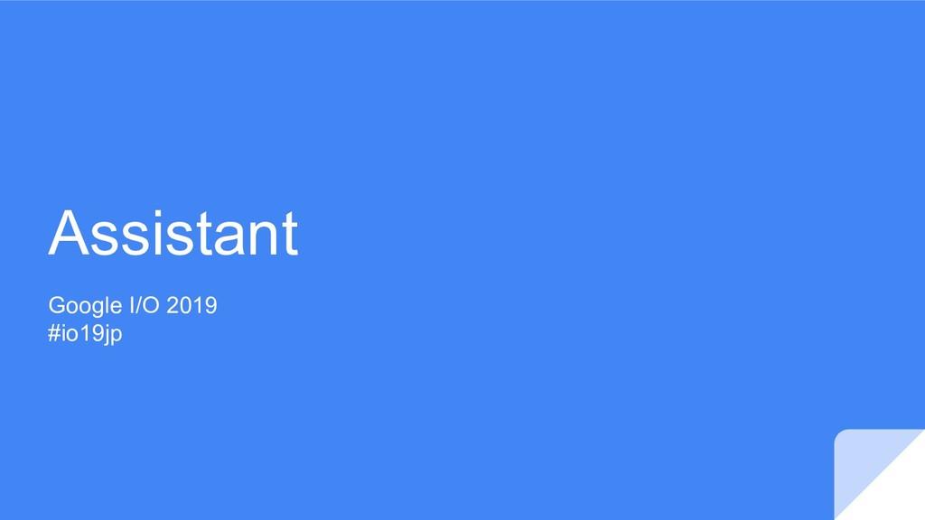 Assistant Google I/O 2019 #io19jp