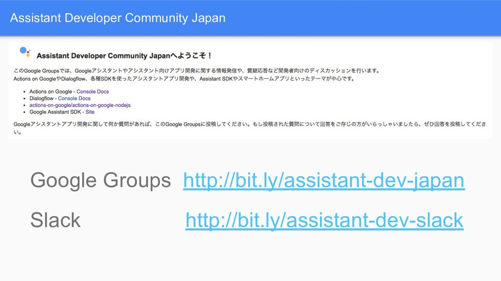 Assistant Developer Community Japan Google Grou...
