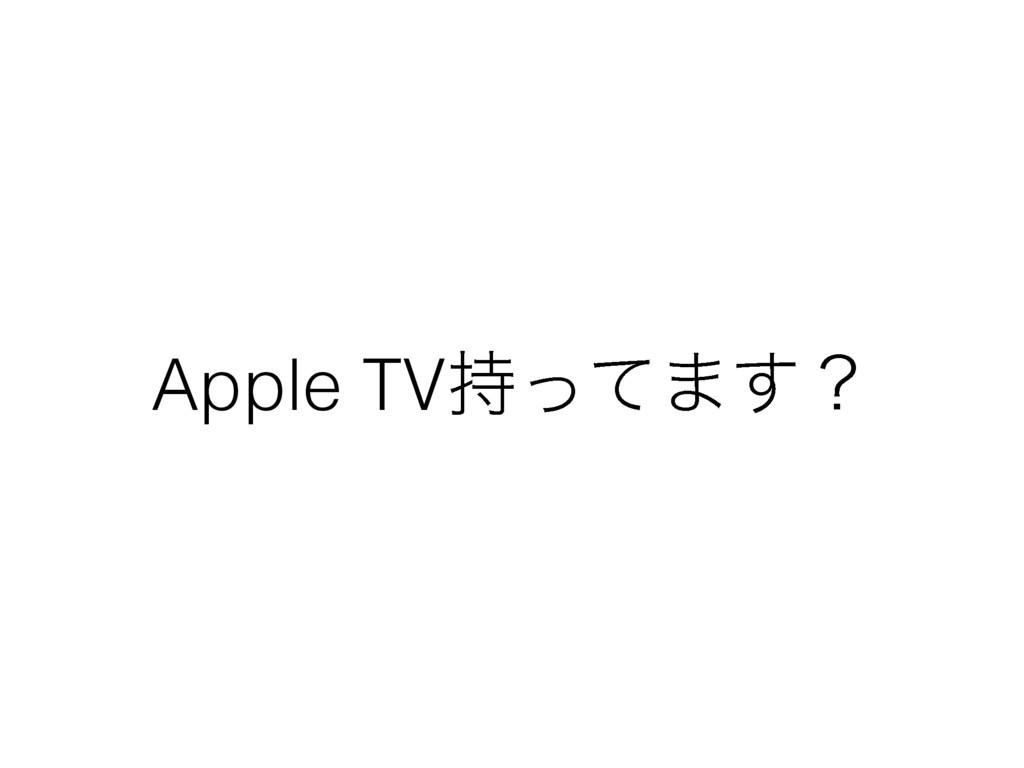 Apple TVͬͯ·͢ʁ