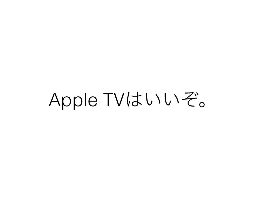 Apple TV͍͍ͧɻ