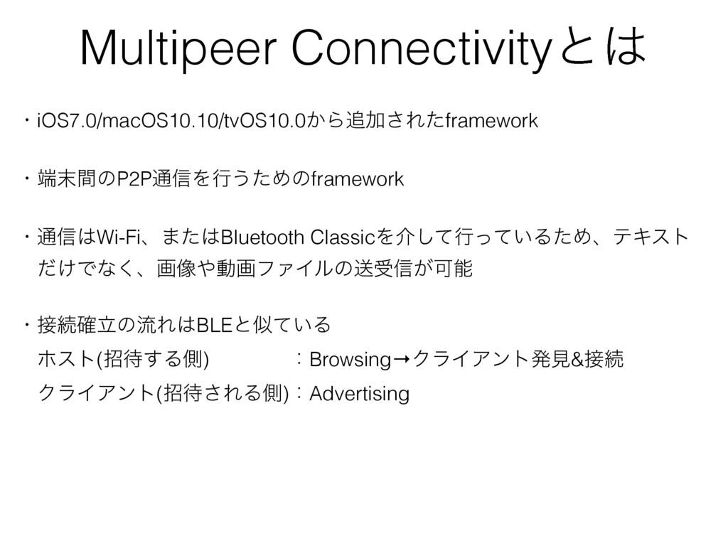 Multipeer Connectivityͱ ɾiOS7.0/macOS10.10/tvO...