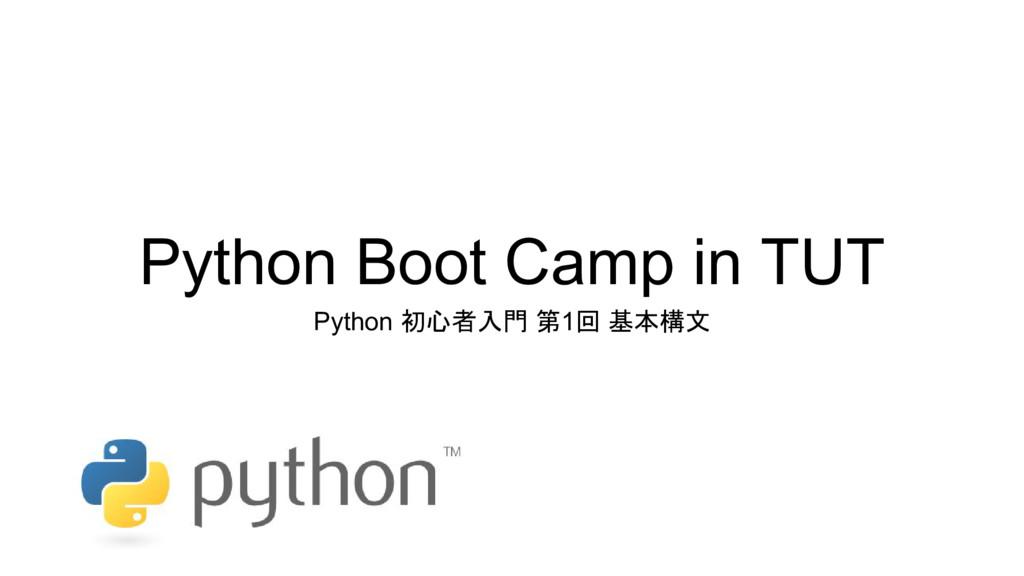 Python Boot Camp in TUT Python 初心者入門 第1回 基本構文