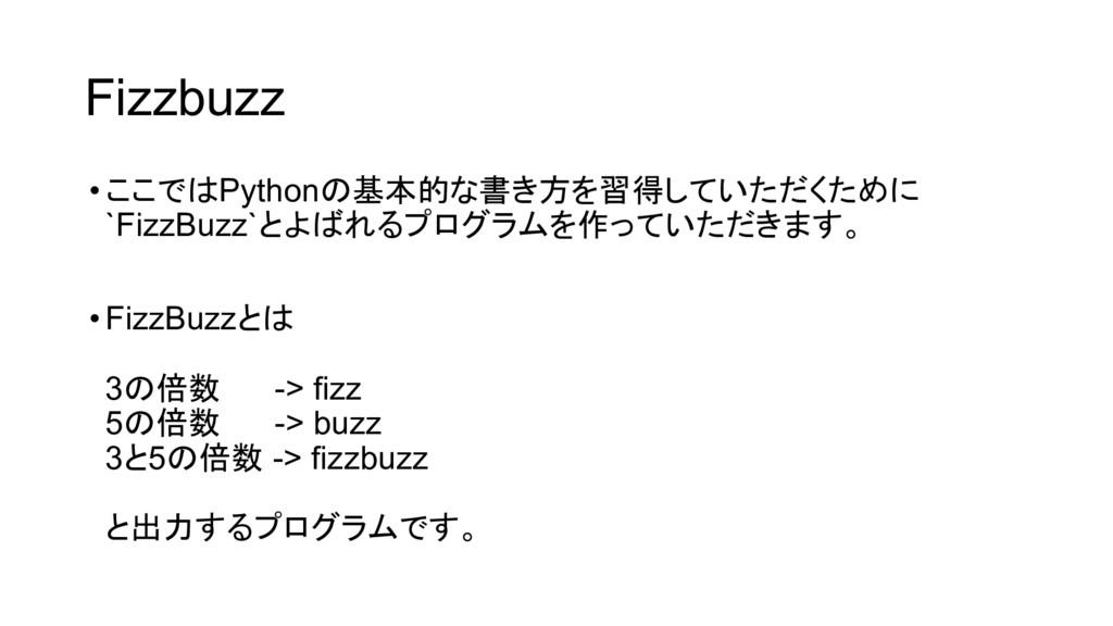 Fizzbuzz •ここではPythonの基本的な書き方を習得していただくために `FizzB...