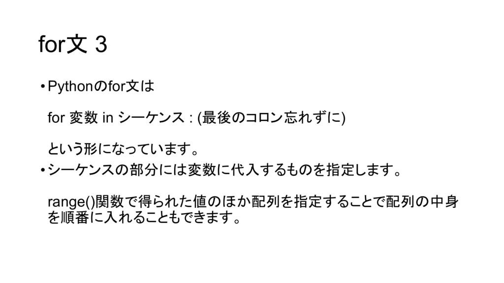 for文 3 •Pythonのfor文は for 変数 in シーケンス : (最後のコロン忘...