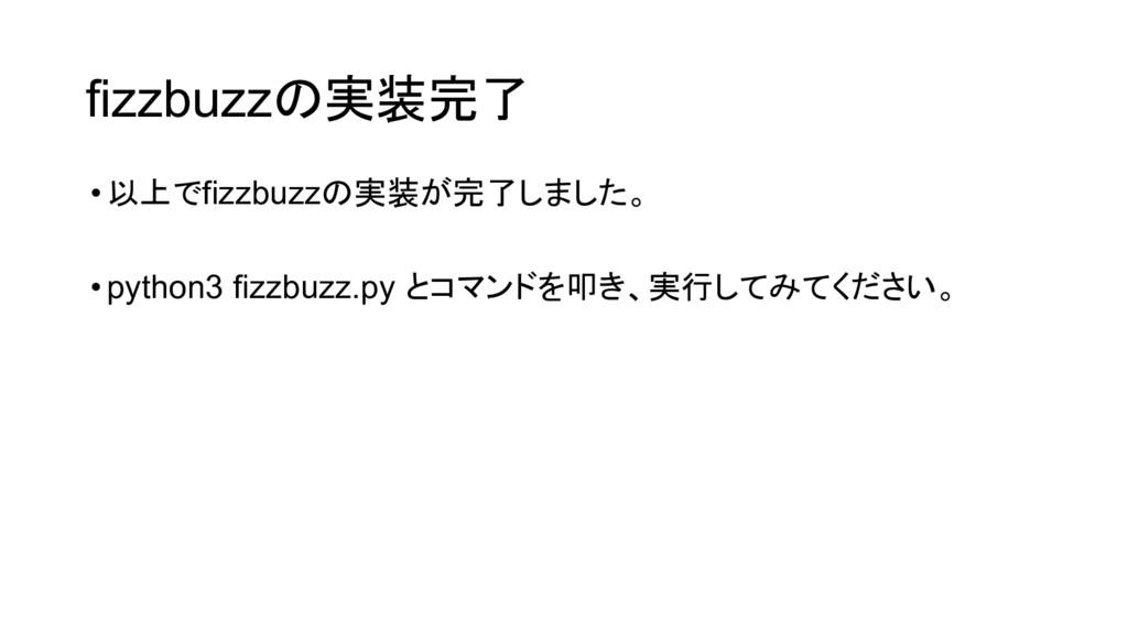 fizzbuzzの実装完了 •以上でfizzbuzzの実装が完了しました。 •python3 ...
