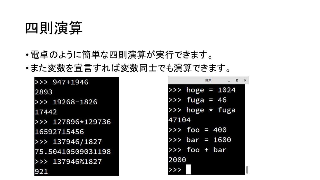 四則演算 •電卓のように簡単な四則演算が実行できます。 •また変数を宣言すれば変数同士でも演算...