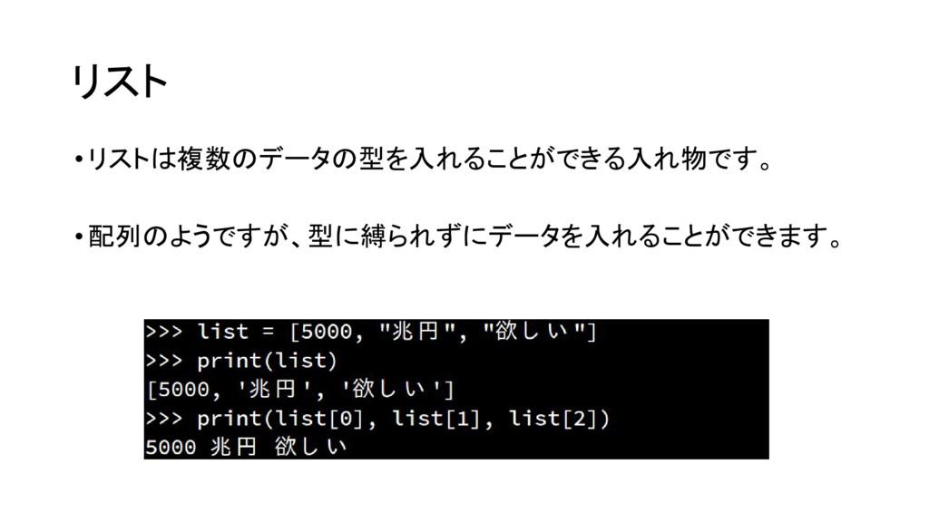 リスト •リストは複数のデータの型を入れることができる入れ物です。 •配列のようですが、型に縛...