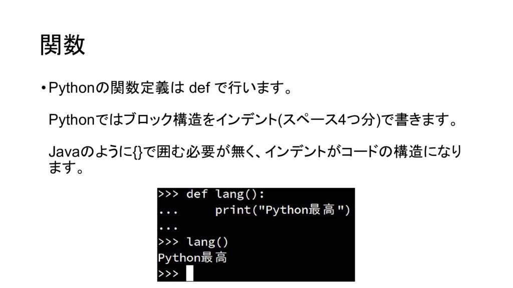 関数 •Pythonの関数定義は def で行います。 Pythonではブロック構造をインデン...