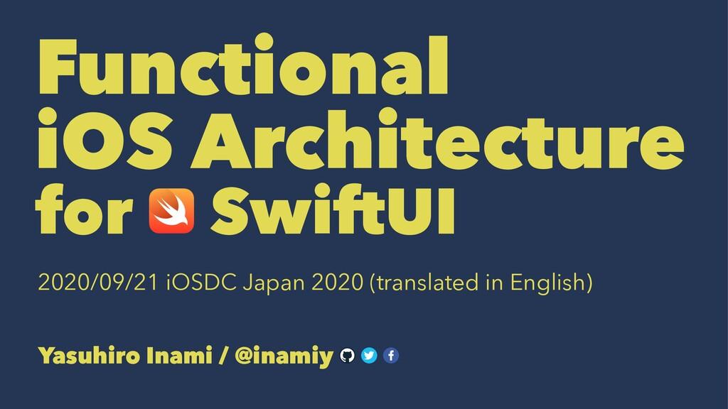 Functional iOS Architecture for SwiftUIɹɹɹ 2020...