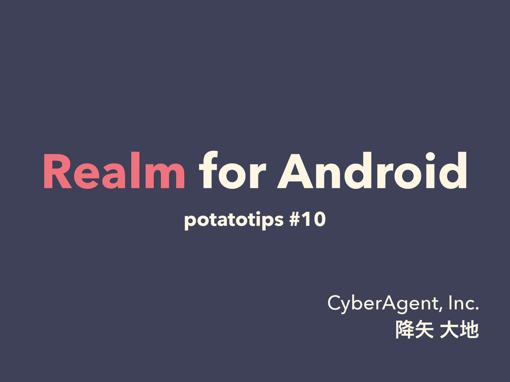 Realm for Android potatotips #10 CyberAgent, In...