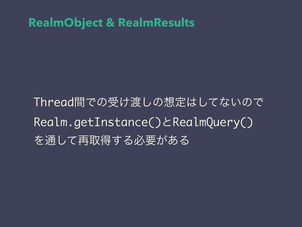RealmObject & RealmResults ThreadؒͰͷड͚͠ͷఆͯ͠ͳ...
