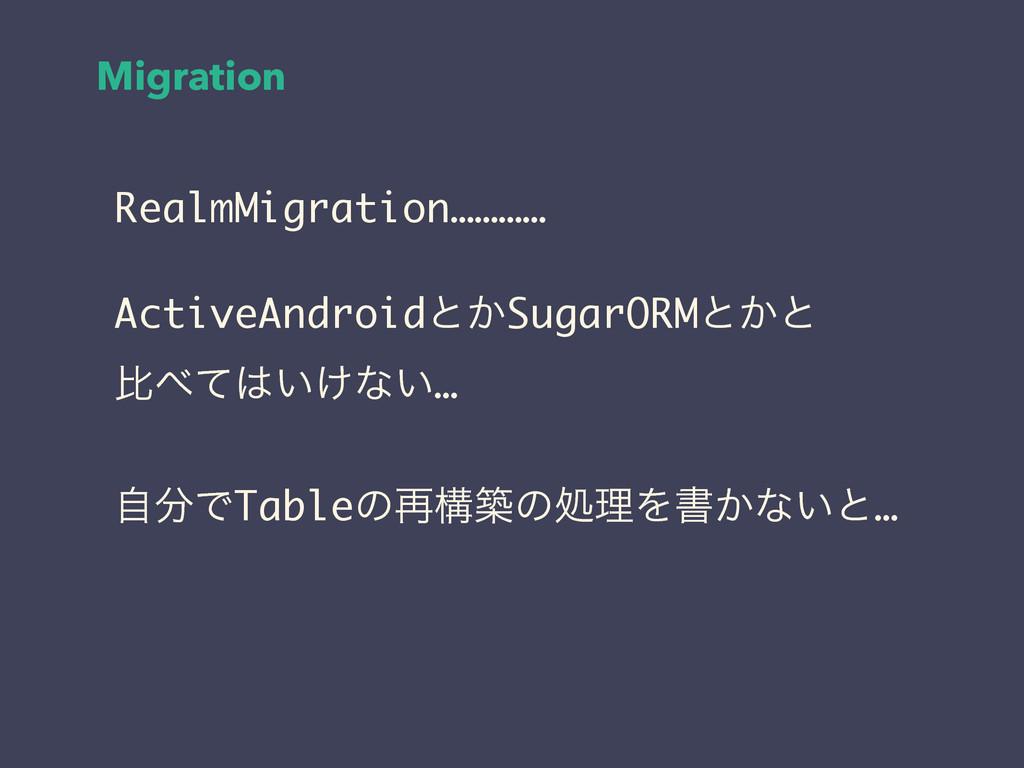 Migration ! RealmMigration………… ! ActiveAndroidͱ...