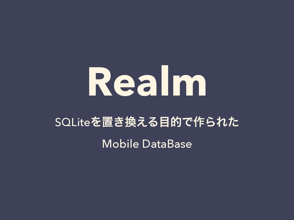 Realm SQLiteΛஔ͖͑ΔతͰ࡞ΒΕͨ Mobile DataBase