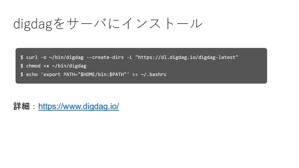 digdagをサーバにインストール 詳細:https://www.digdag.io/
