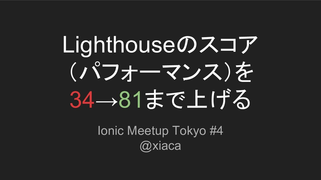 Lighthouseのスコア (パフォーマンス)を 34→81まで上げる Ionic Meet...