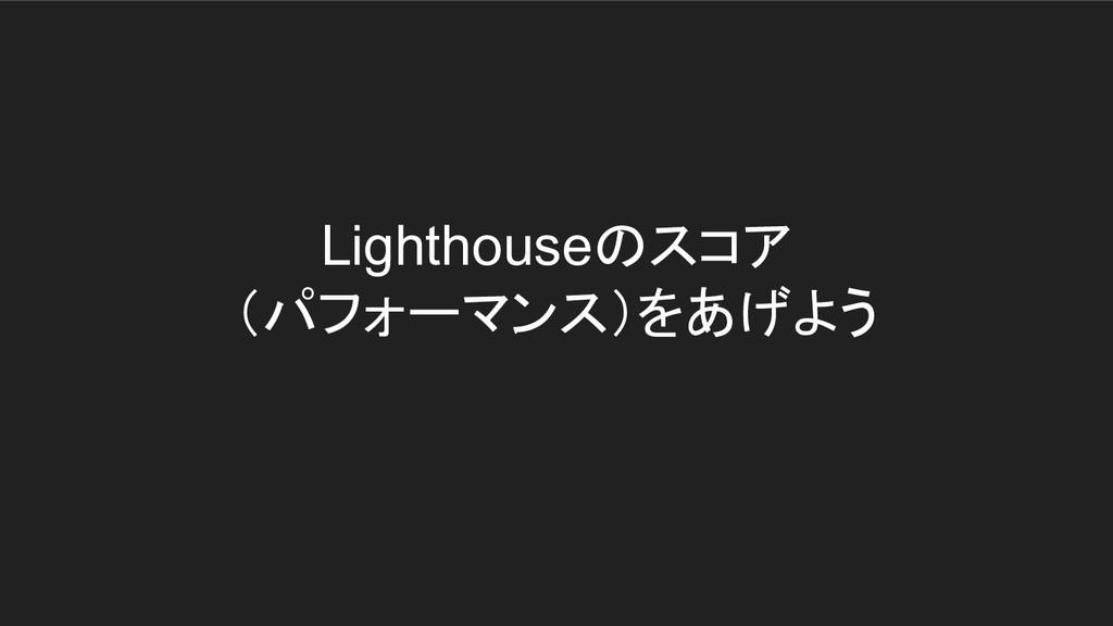 Lighthouseのスコア (パフォーマンス)をあげよう