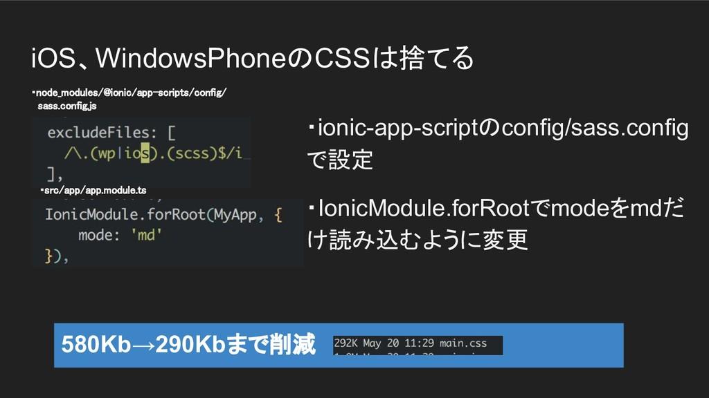 iOS、WindowsPhoneのCSSは捨てる ・ionic-app-scriptのconf...